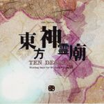 Touhou 13 ten desires portada cover-1-