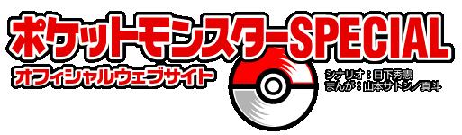 Discusión General - Manga XY Logo_Pok%C3%A9mon_Special_2