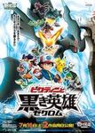 Victini and the Black Hero Zekrom - Google Search