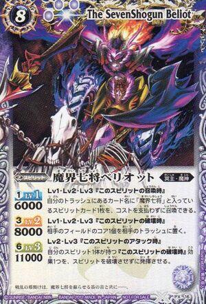 Battle spirits Promo set 300px-The_sevenShogun_Beliot