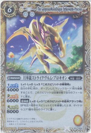 Battle spirits Promo set 300px-The_GorgeousMoonDragon_Strikewurm-Procyon
