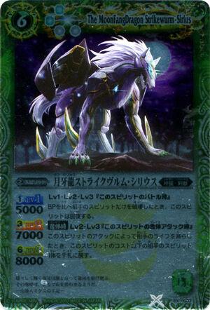 Battle spirits Promo set 300px-The_moonfangdragon_StrikeWurm-Sirius