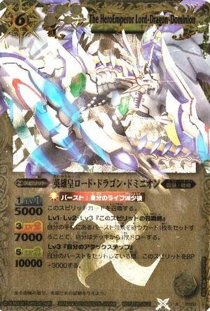Battle spirits Promo set 300px-The_HeroEmperor_Lord-Dragon-Dominion