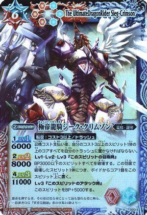Battle spirits Promo set 300px-Siegcrimrb2