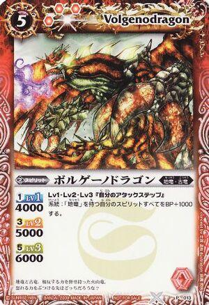Battle spirits Promo set 300px-Volgenodragon2