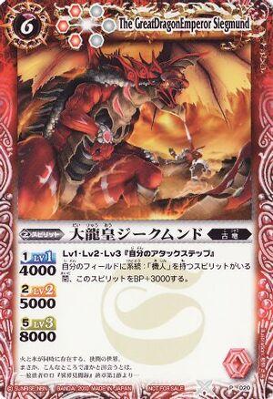 Battle spirits Promo set 300px-The_GreatDragonEmperor_Siegmund