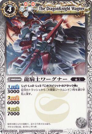 Battle spirits Promo set 300px-The_DragonKnight_Wagner