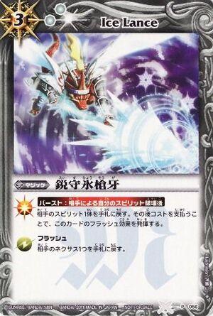 Battle spirits Promo set 300px-Ice_Lance