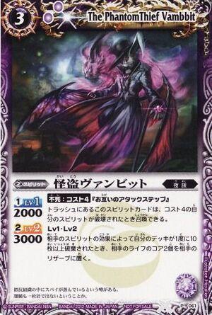 Battle spirits Promo set 300px-The_Phantom_Thief_Vambbit