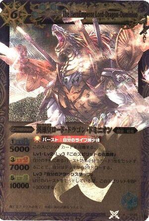 Battle spirits Promo set 300px-Dragon-dominionblue