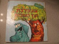 Cookie monster and the cookie tree hebrew