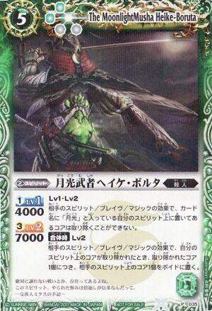 Battle spirits Promo set 300px-Heike-boruta2