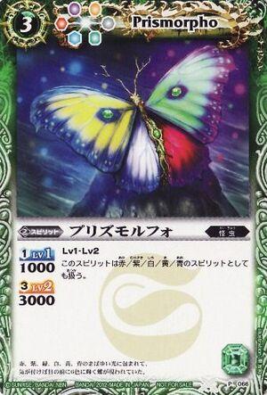 Battle spirits Promo set 300px-Prismorpho2