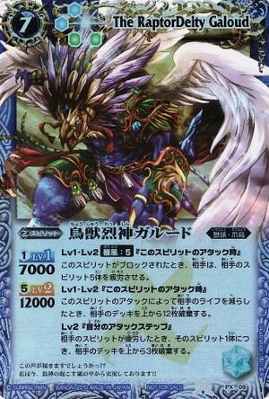 Battle spirits Promo set 300px-Galoud2