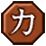 Warriors Orochi Power Icon
