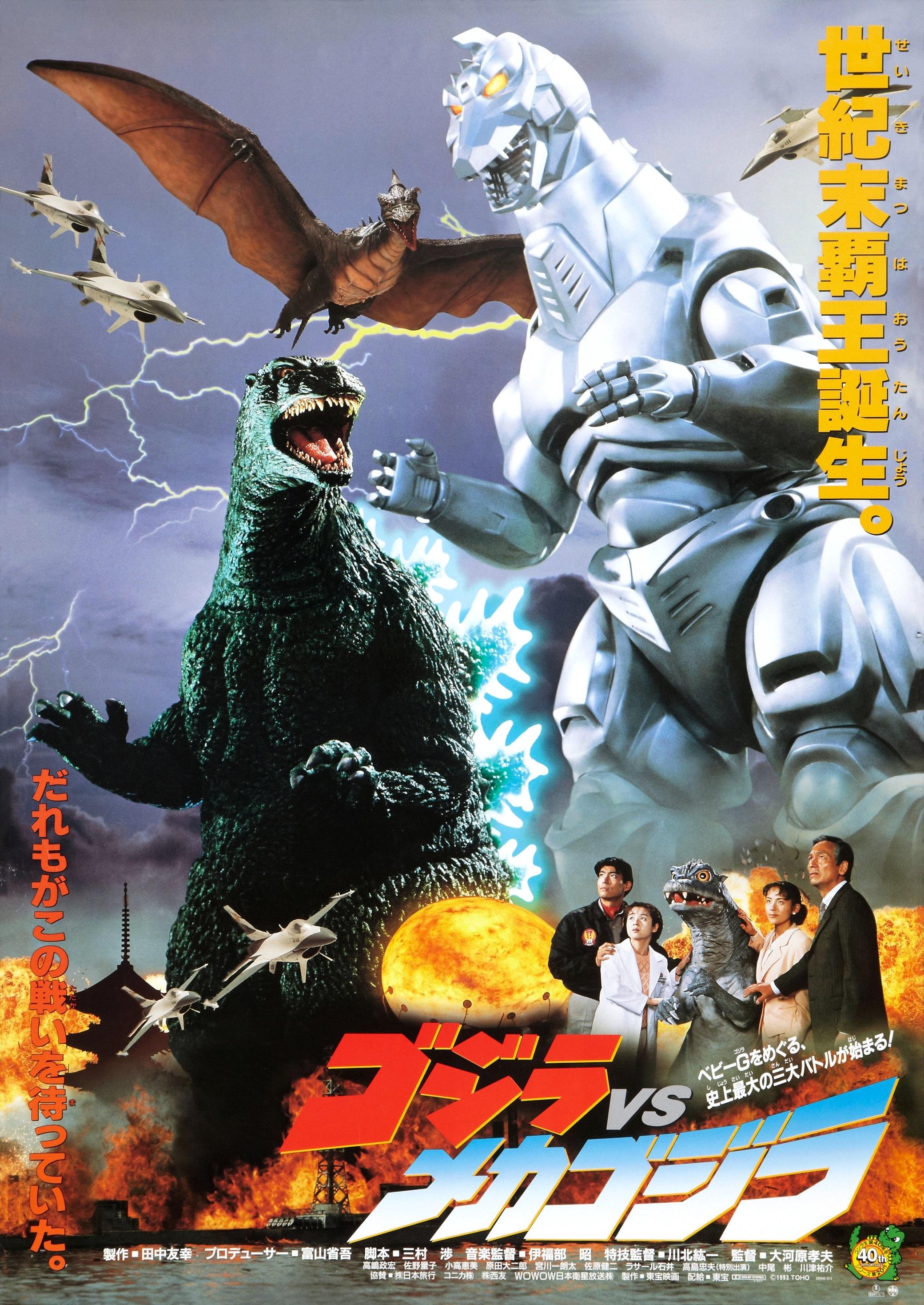 Fortrequestria: Team Fortress 2 Trading, Discussion, Etc. Thread - Page 3 Godzilla-vs-mechagodzilla-movie-poster-1020433270