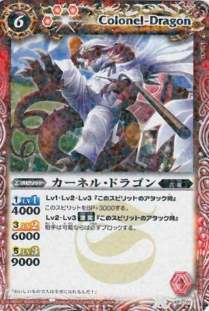 Battle spirits Promo set 300px-Colonel-dragon2