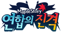 MapleStory Advance of the Union