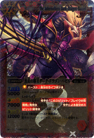 Battle spirits Promo set 300px-The_InfernoHero_Dark-Dragon-Bazzel