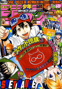 Weekly Shonen Jump No 14