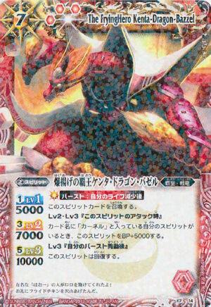 Battle spirits Promo set 300px-Kenta-dragon-bazzel2