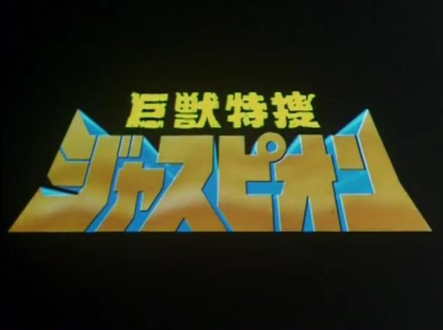 http://images4.wikia.nocookie.net/__cb20120804210659/metalheroes/images/8/84/Juspionlogo.jpg