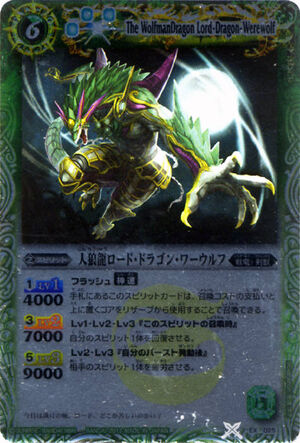 Battle spirits Promo set 300px-Lord-dragon-warewolf2