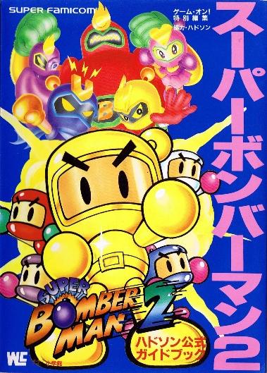 Super Bomberman R Black Bomber: Super Bomberman 2 Hudson Official Guidebook