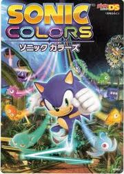 Sonic Colors Manga 01
