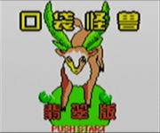 Pokemon jade-chinese title
