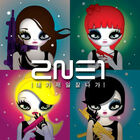 20110620 2ne1 thebest