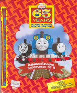 65thAnniversary(TaiwaneseDVD)