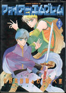 FE1 Manga Cover Volume 2 (Sano and Kyo)