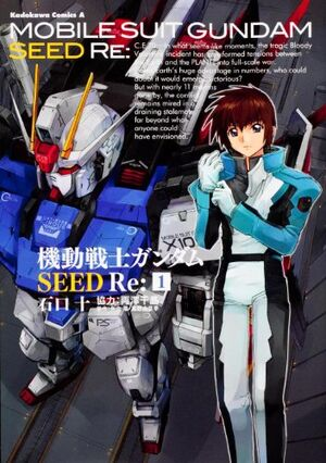 SEED Re Vol 1