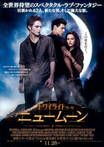 Twilight saga new moon ver6