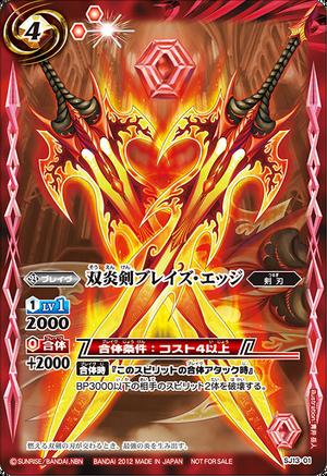 Battle spirits Promo set 300px-The_TwinFlameBlade_Blaze-Edge