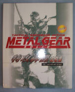 MGS PC Chinese