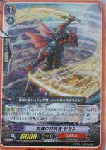 New Cards... 150px-Sword_Dance_Eradicator%2C_Hisen