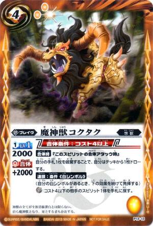 Battle spirits Promo set 300px-Koktak2