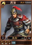 Zhouzhi-online-rotk12