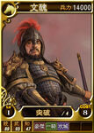 Wenchou-online-rotk12
