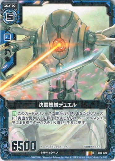 Wants Z/X Cards B03-029