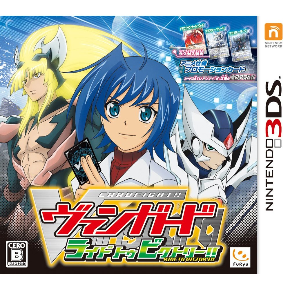 Cardfight for the 3DS Ride_to_victory_box