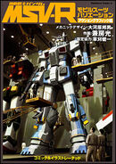Mobile Suit Gundam MSV-R Grafic