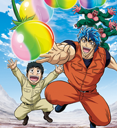 Toriko Mirai Bunko 23