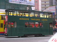 HKtram