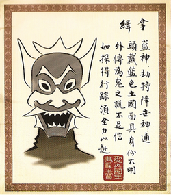 http://images4.wikia.nocookie.net/__cb20130303140533/avatar/images/6/6d/Wanted_poster_of_Blue_Spirit.png