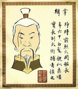 http://images4.wikia.nocookie.net/__cb20130303141210/avatar/images/f/fe/Jeong_Jeong_wanted_poster.png