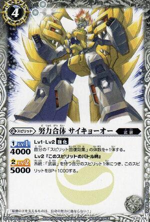 Battle spirits Promo set 300px-Saikyoking1