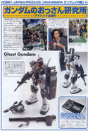 Ghost Gundam